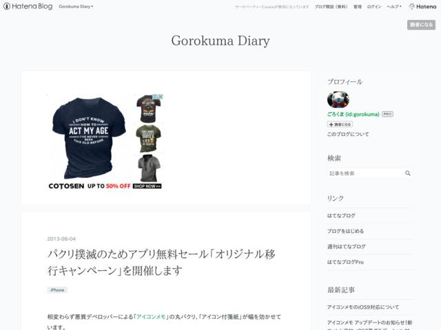 パクリ撲滅のためアプリ無料セール「オリジナル移行キャンペーン」を開催します - Gorokuma Diary