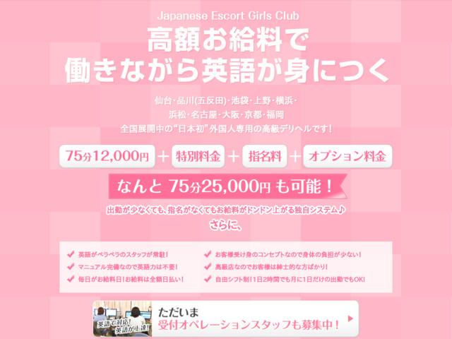 JapaneseEscortClub