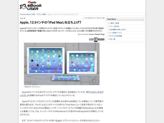 Apple、12.9インチの「iPad Maxi」を立ち上げ? - ITmedia eBook USER