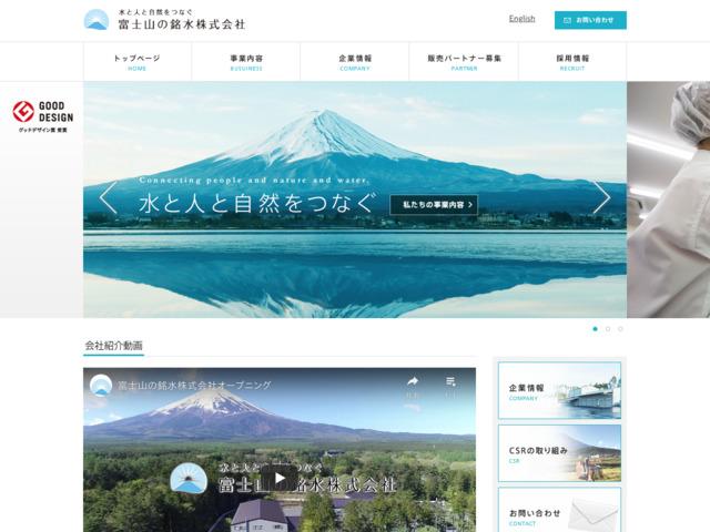 富士山の銘水株式会社