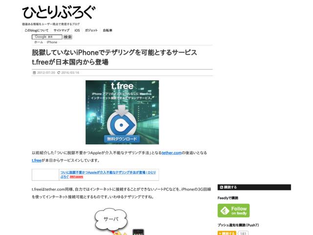 脱獄していないiPhoneでテザリングを可能とするサービスt.freeが日本国内から登場   ひとりぶろぐ