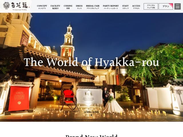 【公式】百花籠 | 名古屋市東区の結婚式場