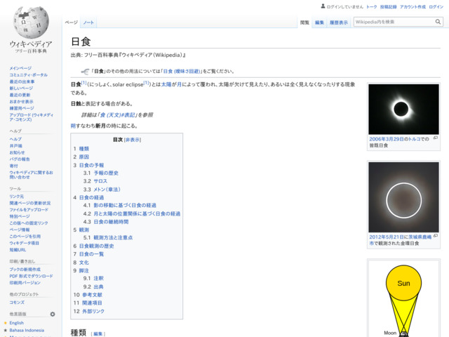 http://ja.wikipedia.org/wiki/%E6%97%A5%E9%A3%9F