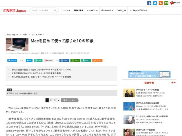 Macを初めて使って感じた10の印象 - CNET Japan