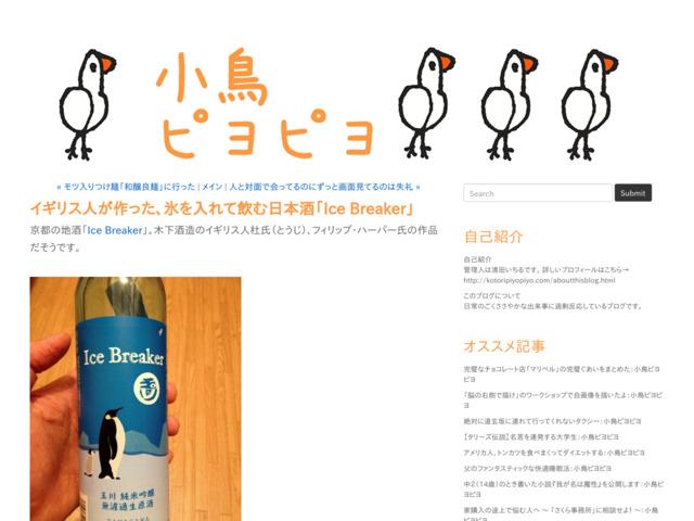イギリス人が作った、氷を入れて飲む日本酒「Ice Breaker」:小鳥ピヨピヨ