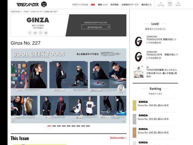 もしもしこちらおしゃれ相談室 - Ginza No. 227 | ギンザ (GINZA) マガジンワールド