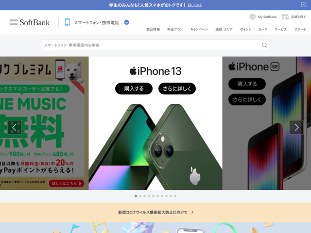 http://mb.softbank.jp/mb/customer.html