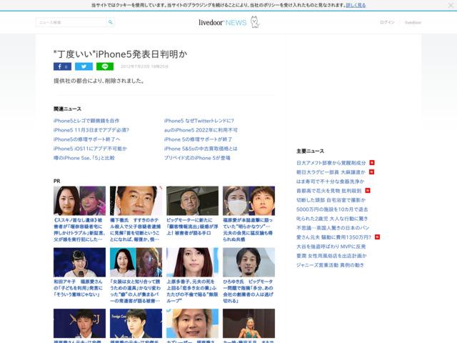 【噂】iPhone 5はスティーブ・ジョブズの一周忌に発表? 海外サイトが大胆予想(GIZMODO) - livedoor ニュース