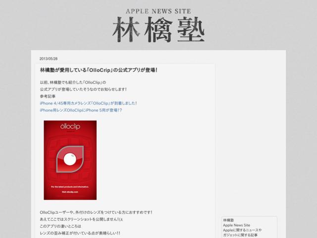 林檎塾: 林檎塾が愛用している「OlloCrip」の公式アプリが登場!