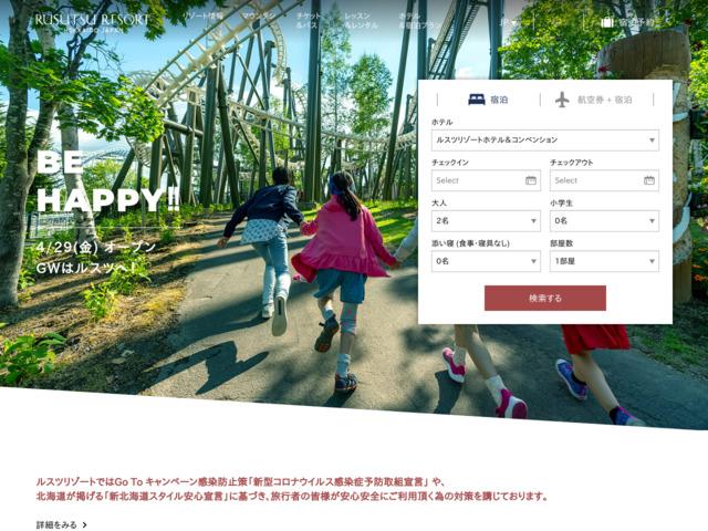 ルスツリゾート公式サイト【北海道】…北海道の高原リゾート。遊園地、ゴルフ、アクティビティ、スキー&スノーボード