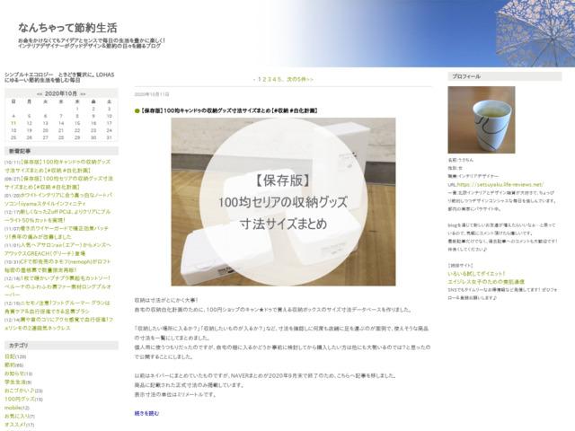 http://setsuyaku.life-reviews.net/