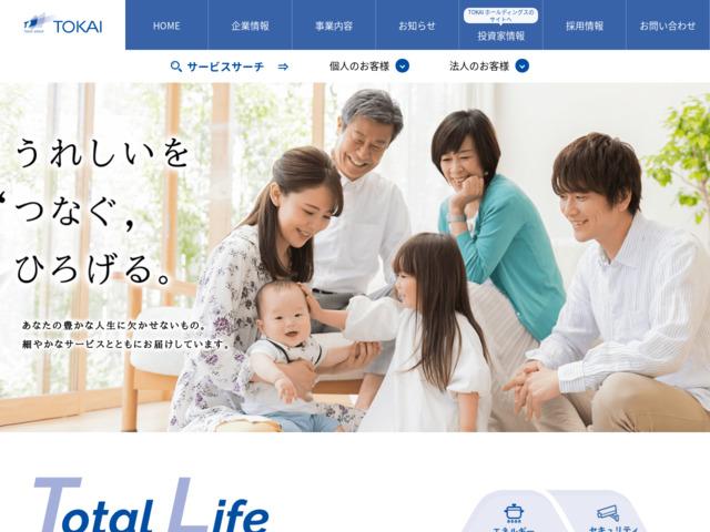 株式会社TOKAI
