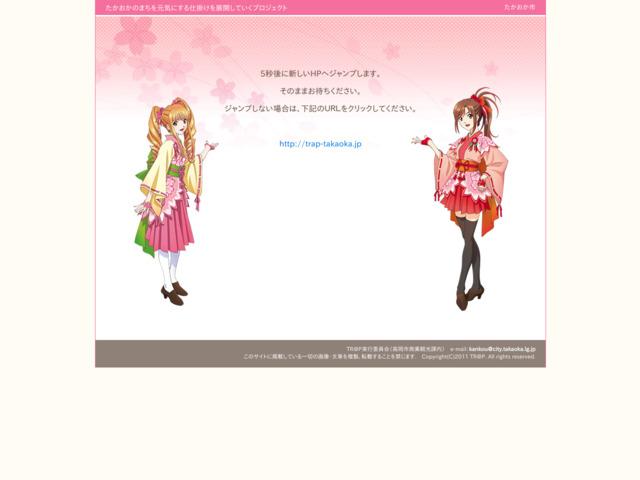 http://trap-takaoka.jp/c_amitan.html