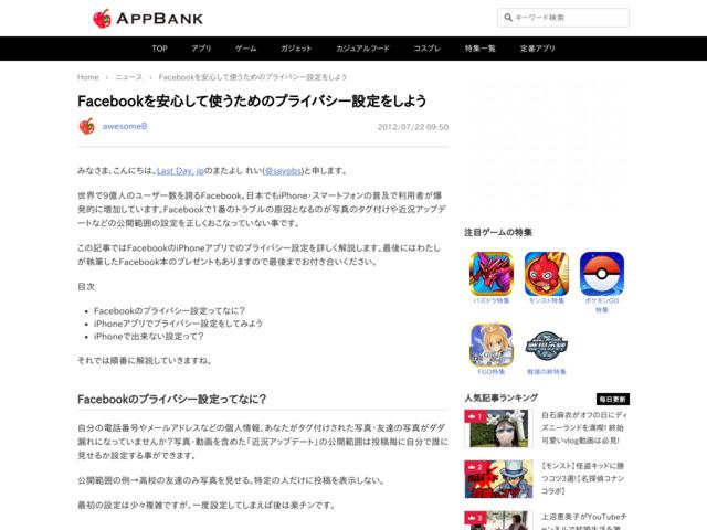 Facebookを安心して使うためのプライバシー設定をしよう - iPhoneアプリのAppBank