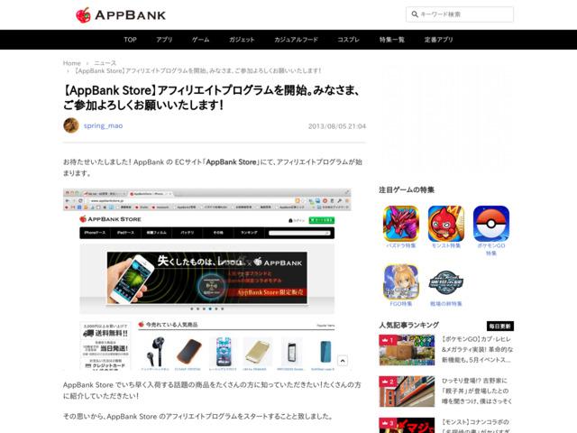 【AppBank Store】アフィリエイトプログラムを開始。みなさま、ご参加よろしくお願いいたします! - たのしいiPhone! AppBank