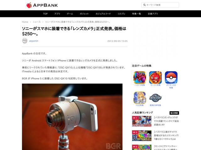ソニーがスマホに装着できる「レンズカメラ」正式発表。価格は$250〜。 - たのしいiPhone! AppBank