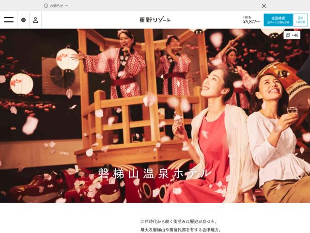 【公式】星野リゾート磐梯山温泉ホテル