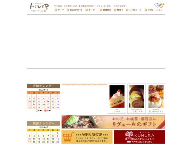 リヴェール二ツ坂 | 二ツ坂ロールでおなじみの、愛知県半田市のケーキショップです。