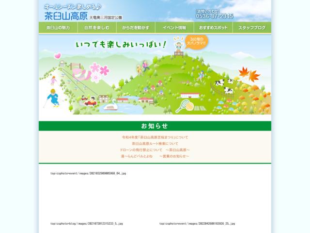 茶臼山高原 公式ホームページ