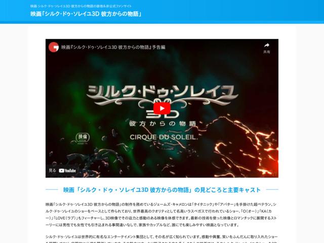 映画『シルク・ドゥ・ソレイユ 3D 彼方からの物語』公式サイト