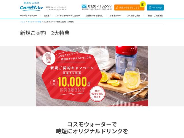 水ボトル2本無料キャンペーン