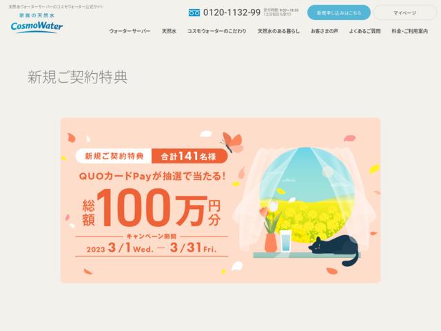 コスモウォーター、最大10,000円相当の3大特典キャンペーン