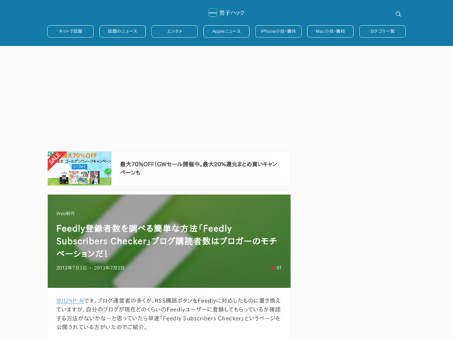 Feedly登録者数を調べる簡単な方法「Feedly Subscribers Checker」ブログ購読者数はブロガーのモチベーションだ! | 男子ハック