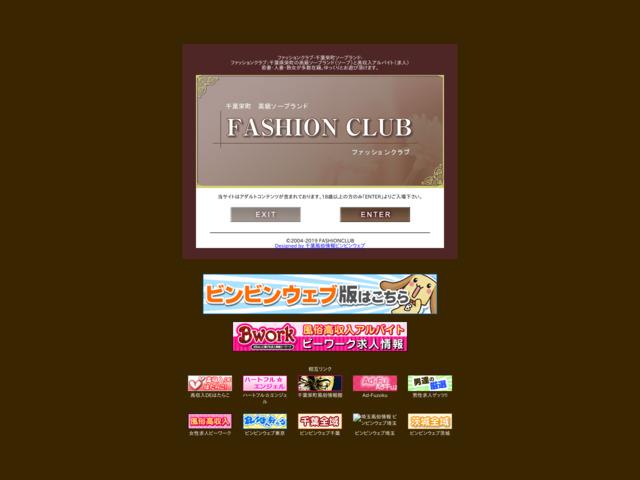 ファッションクラブ
