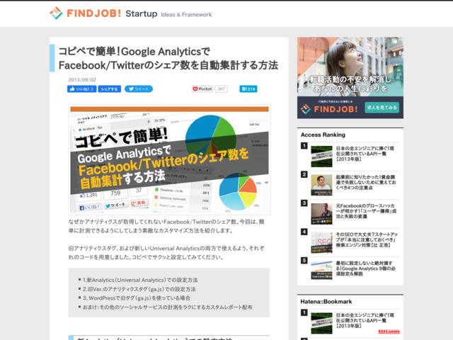 コピペで簡単!Google AnalyticsでFacebook/Twitterのシェア数を自動集計する方法 | Find Job ! Startup