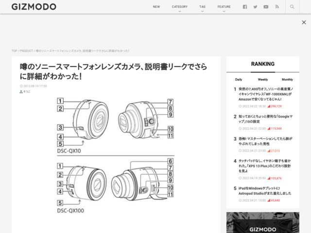噂のソニースマートフォンレンズカメラ、説明書リークでさらに詳細がわかった! : ギズモード・ジャパン