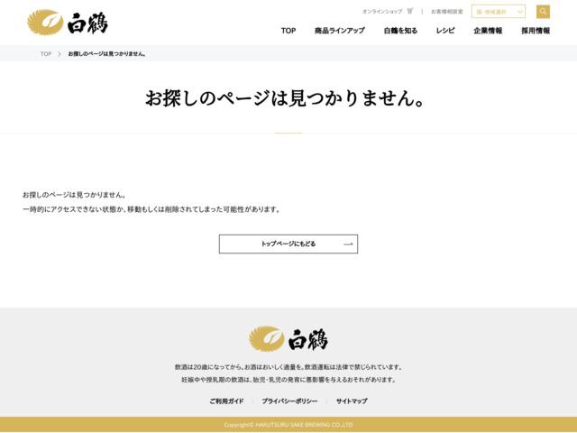 みぞれ酒 | 白鶴酒造株式会社