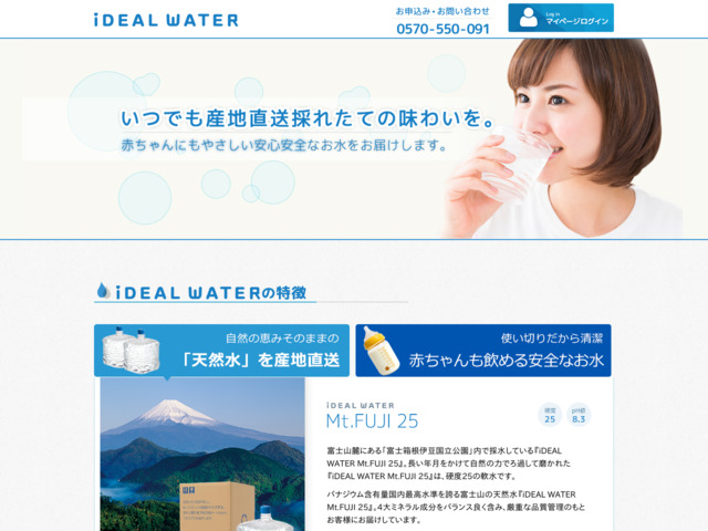 iDEAL WATER