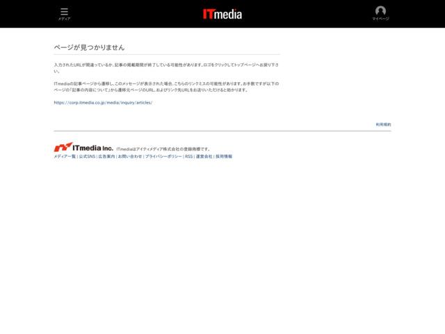 """ソフトバンク""""悲願のプラチナバンド"""" 25日開始、当初は利用区域・機種限定 - ITmedia プロフェッショナル モバイル"""