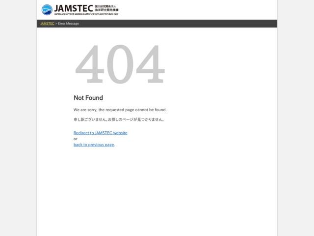 http://www.jamstec.go.jp/chikyu/magazine/j/special/index.html
