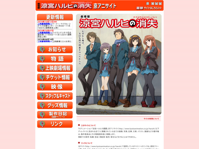 http://www.kyotoanimation.co.jp/haruhi/movie/