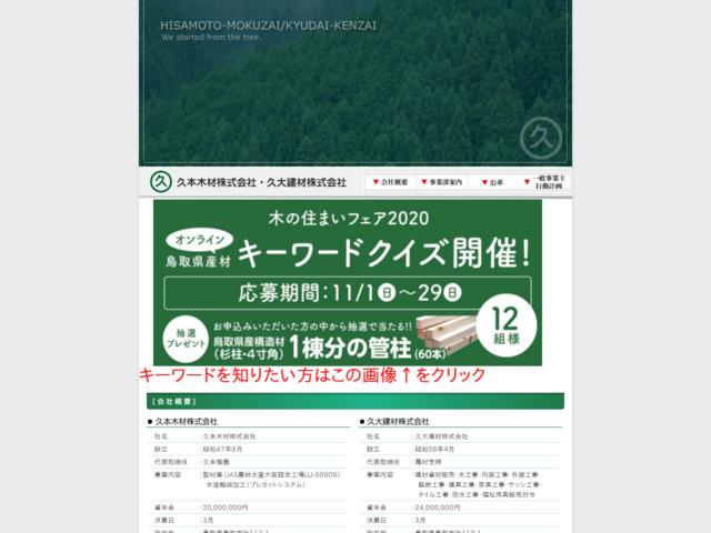 久本木材株式会社