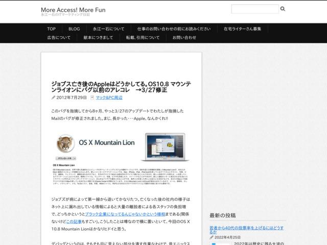 ジョブス亡き後のAppleはどうかしてる。OS10.8 マウンテンライオンにバグ以前のアレコレ   More Access,More Fun!
