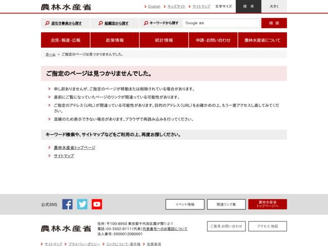 http://www.maff.go.jp/chushi/syokuryou/suyou_sk/kenshiyo/index.html