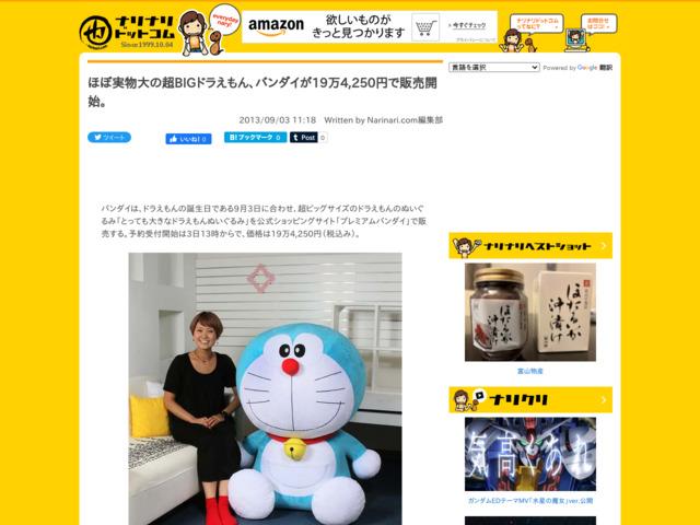ほぼ実物大の超BIGドラえもん、バンダイが19万4,250円で販売開始。 | Narinari.com