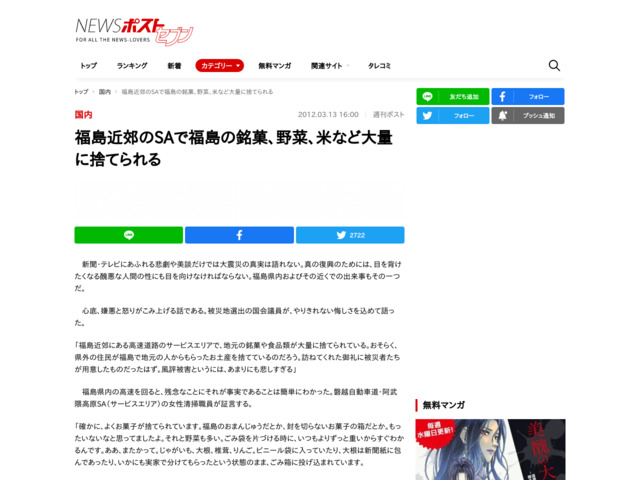 http://www.news-postseven.com/archives/20120313_94151.html