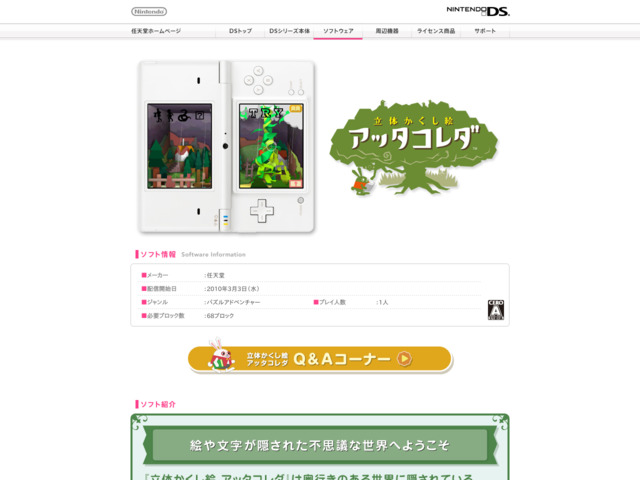 http://www.nintendo.co.jp/ds/dsiware/krgj/index.html