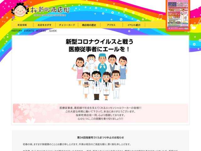 http://www.sakurashinmachi.net/