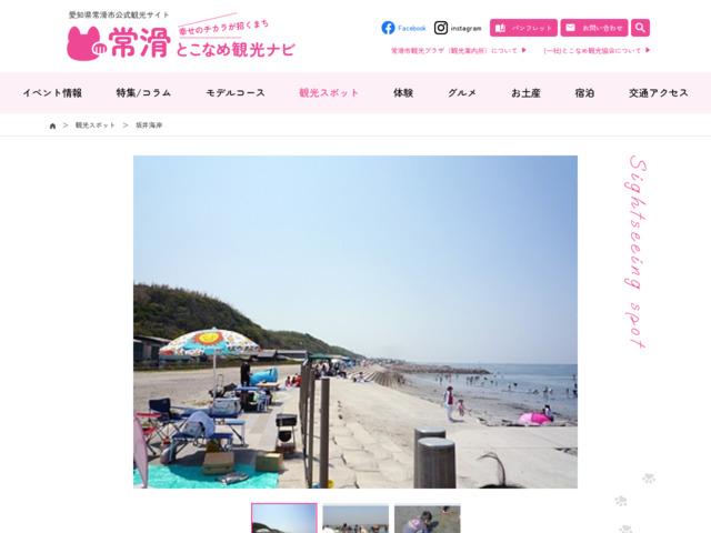 常滑市観光協会>あそぶ>坂井海岸
