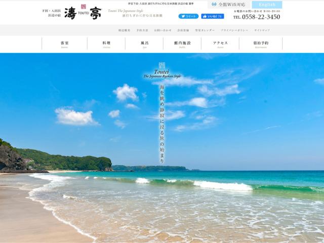 浜辺の宿【濤亭 TOUTEI】公式サイト|伊豆下田・入田浜 波打ちぎわに佇む日本旅館