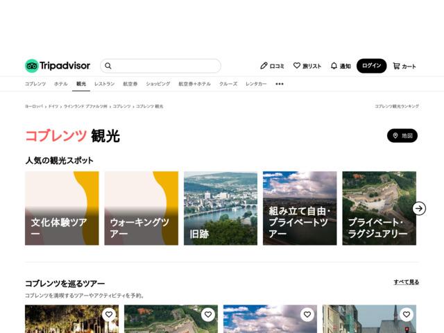 コブレンツ - 観光 【トリップアドバイザー】