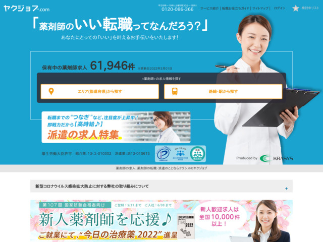 ヤクジョブ.com