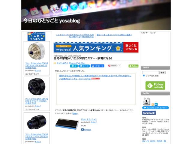 今日のひとりごと yosablog : 自宅の家電が、12,800円でスマート家電になる!