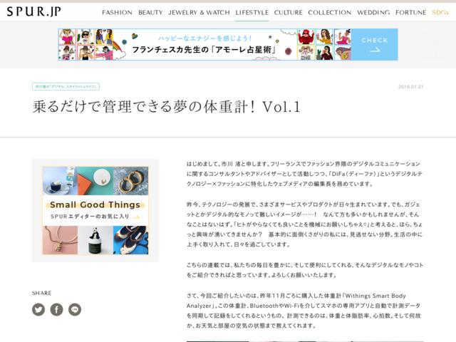 【SPUR】Vol.1 乗るだけで管理できる夢の体重計! | 市川渚の「デジタル・スタイリッシュライフ」
