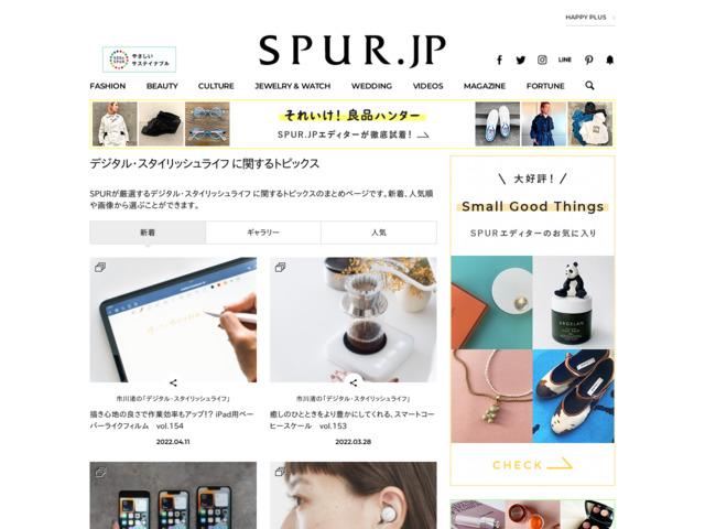 【SPUR】市川渚の「 デジタル・スタイリッシュライフ 」に関するトピックス