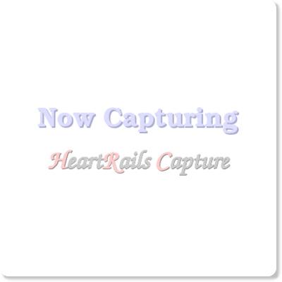 オンラインでwebページのキャプチャー画像をゲット